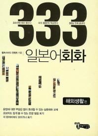 일본어 회화 333(해외생활편)