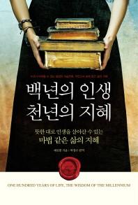 백년의 인생 천년의 지혜