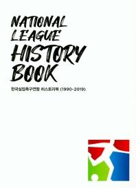 한국실업축구연맹 히스토리북(National League Histoty Book)(1990~2019)