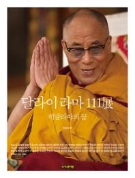 달라이 라마 111전
