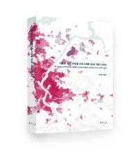 지도로 보는 수도권 신도시계획 50년 1961-2010