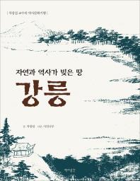 자연과 역사가 빚은 땅 강릉