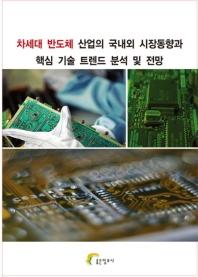 차세대 반도체 산업의 국내외 시장동향과 핵심 기술 트렌드 분석 및 전망
