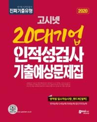 고시넷 20대기업 인적성검사 기출예상문제집(2020)