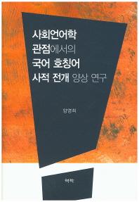 사회언어학 관점에서의 국어 호칭어 사적 전개 양상 연구