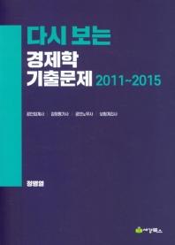 다시 보는 경제학 기출문제 (2011~2015)