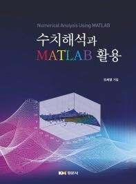 수치해석과  MATLAB 활용