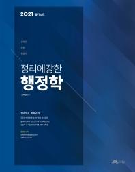 정리에 강한 행정학 필기노트(2021)