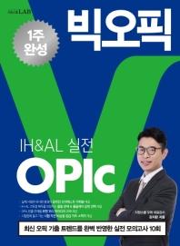 시원스쿨랩(LAB) 빅오픽(OPIc) IH&AL 실전