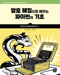 암호 해킹으로 배우는 파이썬의 기초
