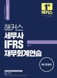해커스 세무사 IFRS 재무회계연습(2021)