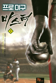프로 야구 마스터. 8
