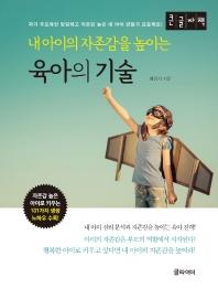 내 아이의 자존감을 높이는 육아의 기술(큰글자책)