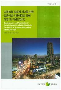 교통정책 실효성 제고를 위한 활동기반 시뮬레이션 모형개발 및 적용방안. 2