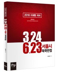 이재현 국어 서울시 독학만점(2018)