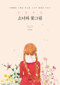 푸릇푸릇 소녀와 꽃그림