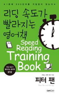 리딩 속도가 빨라지는 영어책. 10: 피터 팬