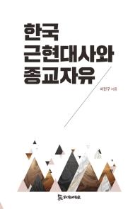 한국 근현대사와 종교자유