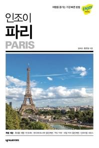 인조이 파리(2020)