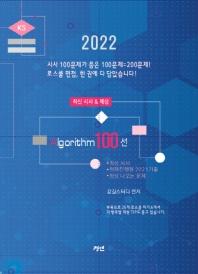 2022 최신 이슈 알고리즘 100선