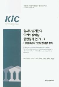 형사사법기관의 인권보장역량 종합평가 연구. 2