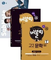 버블티 고2 문학 1권+2권 세트(해냄 조정래)(2021)