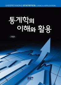 통계학의 이해와 활용