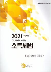 입법취지로 배우는 소득세법(2021)(개정세법)