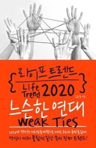 라이프 트렌드 2020 : 느슨한 연대