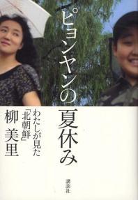 ピョンヤンの夏休み わたしが見た「北朝鮮」