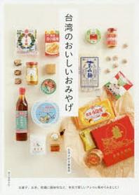 台灣のおいしいおみやげ お菓子,お茶,乾麵に調味料など,本氣で愛しいアレコレ集めてみました!