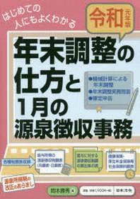 年末調整の仕方と1月の源泉徵收事務 はじめての人にもよくわかる 令和元年版