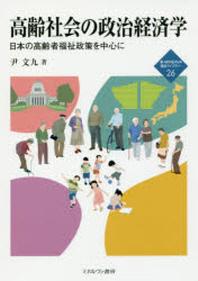 高齡社會の政治經濟學 日本の高齡者福祉政策を中心に