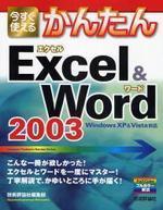 今すぐ使えるかんたんEXCEL & WORD 2003