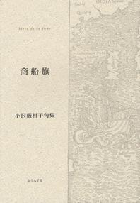 商船旗 小澤藪柑子句集