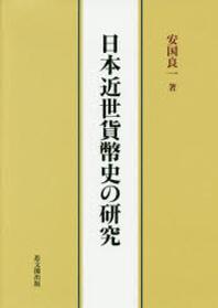日本近世貨幣史の硏究