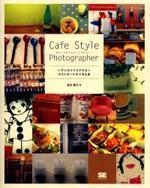 CAFE STYLE PHOTOGRAPHER デジカメでステキなポストカ―ドができる本