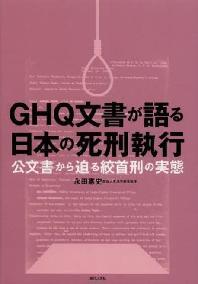 GHQ文書が語る日本の死刑執行 公文書から迫る絞首刑の實態