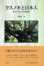 クスノキと日本人 知られざる古代巨樹信仰