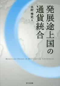 發展途上國の通貨統合