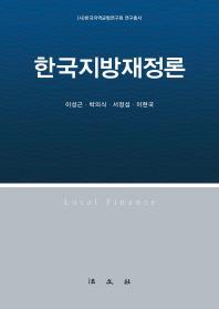 한국지방재정론