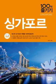 싱가포르 100배 즐기기(17-18)