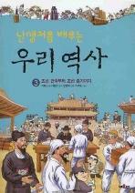 난생처음 배우는 우리 역사. 3: 조선 건국부터 조선 중기까지