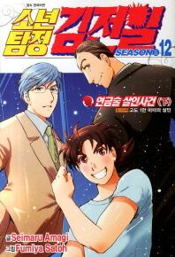 소년탐정 김전일 Season2. 12