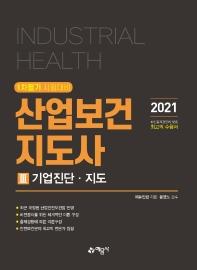 산업보건지도사. 3: 기업진단 지도(2021)