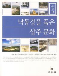 낙동강을 품은 상주문화