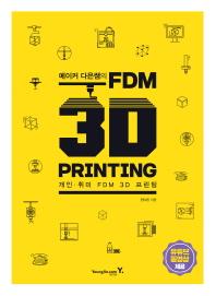 메이커 다은쌤의 FDM 3D PRINTING