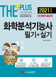 The Plus 화학분석기능사 필기+실기(2021)