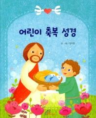 어린이 축복 성경