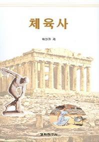 체육사 (2004)